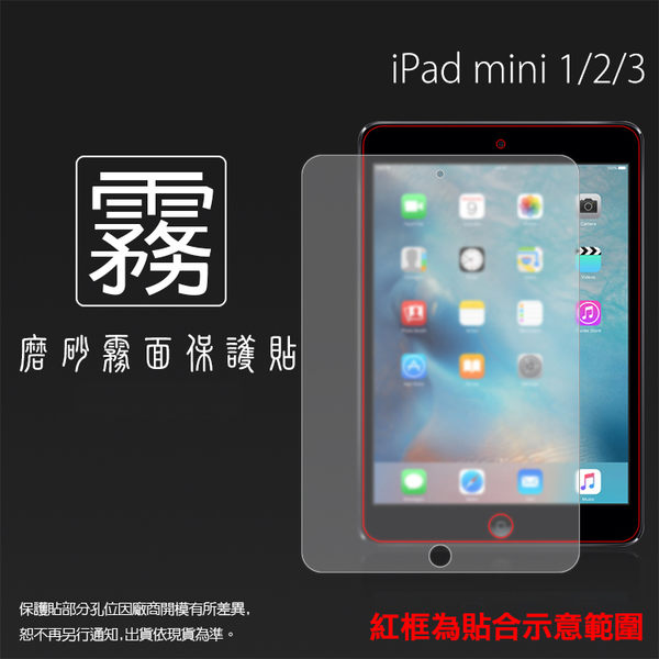 ◇霧面螢幕保護貼 Apple iPad mini 1/mini 2/mini 3 平板保護貼 軟性 霧貼 霧面貼 磨砂 防指紋 保護膜