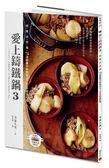 (二手書)愛上鑄鐵鍋(3):煎、煮、炒、炸、蒸,72道經典又好吃的STAUB和食料理