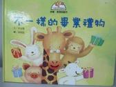 【書寶二手書T9/少年童書_YEU】不一樣的畢業禮物_余治瑩/林柏廷