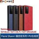 【默肯國際】Fierre Shann 真皮紋 Samsung S21/S21+/S21 Ultra 錢包支架款 磁吸側掀 手工PU皮套保護殼