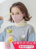 網紅口罩女冬防塵防曬透氣棉布可清洗韓版易呼吸女神面罩冬