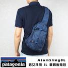 現貨配送【Patagonia】單肩後背包 B5側背包 Atom Sling 8公升 斜背包 2021新款 男女共用【48261】
