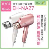 Panasonic 國際牌 EH-NA27-PP/W 奈米水離子 Nanocare 吹風機 柔風溫控 三段溫度 二段風量 亮澤保濕