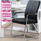 電腦椅辦公椅學生宿舍游戲座椅家用簡約椅子靠背職員會  『洛小仙女鞋』YJT