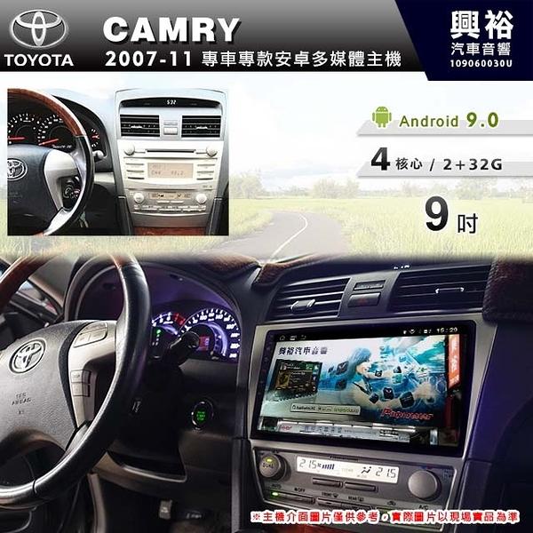 【專車專款】2007~11年TOYOTA CAMRY專用10吋螢幕安卓多媒體主機*藍芽+導航+安卓四核心2+32促