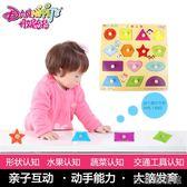 木制拼圖拼板 形狀水果蔬菜手抓板1-2-3歲寶寶益智玩具