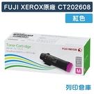 原廠碳粉匣 FUJI XEROX 紅色 CT202608 /適用 DocuPrint CP315dw / CM315z