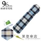 雨傘 萊登傘 超撥水 格紋布 三折傘 便攜 不夾手 先染色紗 Leighton (藍白格紋)