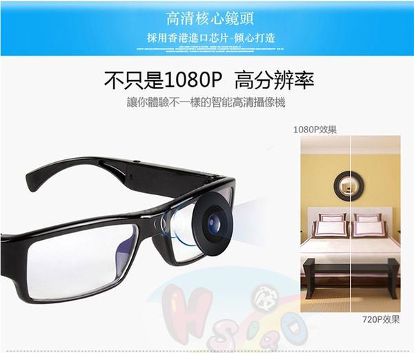【網特生活】高清攝影眼鏡(含16G) 1080P 可當 行車記錄器 紀錄器 針孔 偽裝 蒐證(WL-100)