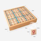 數獨游戲棋九宮格桌游兒童益智類親子玩具互動吧邏輯思維訓練教具【快速出貨限時八折】