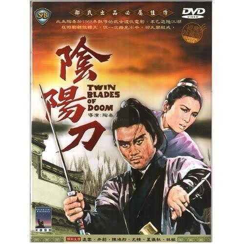 陰陽刀 DVD 邵式武俠經(購潮8)