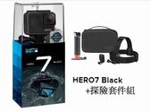 GOPRO BLACK Hero7 黑色 +  (AKTES-001 探險套件 【含 漂浮手把+快拆頭部綁帶+收納盒】)  公司貨