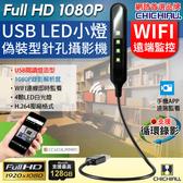 WIFI 1080P USB LED閱讀燈造型無線網路微型針孔攝影機 影音記錄器