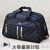 大容量行李袋男士手提旅行包男商務短途出差衣服包韓版單肩輕便 美芭