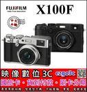 《映像數位》 FUJIFILM  X100F 類單眼數位相機 【繁體中文 平輸】【32G套餐全配】*