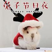 兔子新年衣圣誕衣服寵物兔衣服保暖麋鹿裝過年裝可愛喜慶【小獅子】