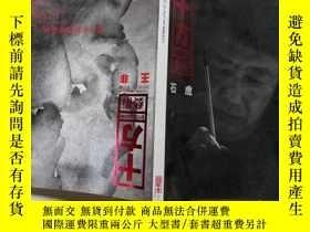 二手書博民逛書店十方·藝術(2009年9月總第37輯罕見王非 石虎)Y21260