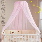 蚊帳 嬰兒床蚊帳帶支架兒童蚊帳寶寶蚊帳落地夾式嬰兒蚊帳通用 nm12482【VIKI菈菈】