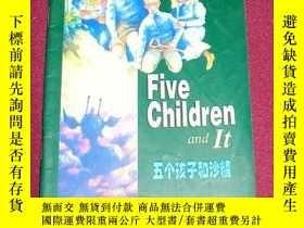 二手書博民逛書店Five罕見children and It 五個孩子與沙精 中英
