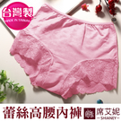 高腰蕾絲女內褲 貼身 舒適 現貨 台灣製造 No.7619-席艾妮SHIANEY