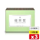 極萃皙 三代粉末 正貨 15包X3盒 專品藥局【2010942】