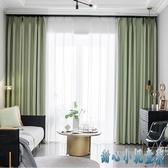 窗簾成品定制免打孔掛鉤式北歐簡約現代臥室客廳2020新款全遮光布 KP1817【甜心小妮童裝】