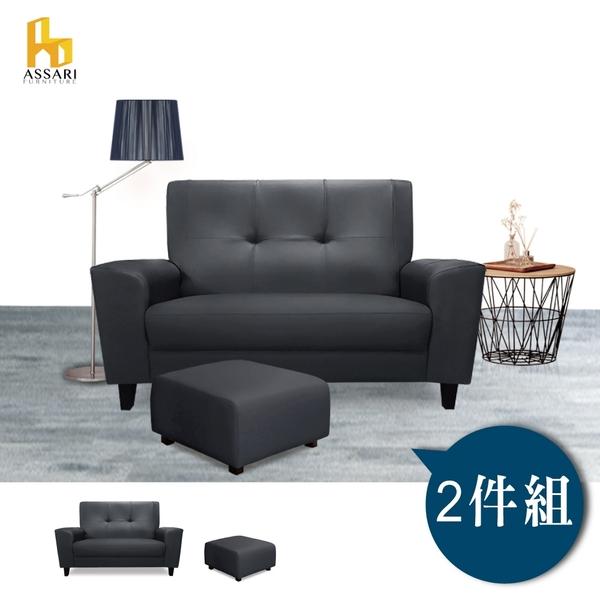 ASSARI-朝倉雙人座貓抓皮獨立筒沙發(含椅凳)