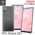 【愛瘋潮】Metal-Slim HTC Desire 20+ 軍規 防撞氣墊TPU 手機套 空壓殼 手機殼 保護套