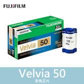 【一捲】【效期2020年1月】FUJIFILM 富士 Velvia 50 RVP50 50度 120底片 幻燈 正片