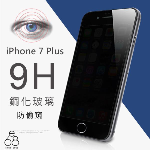 防偷窺 iPhone 7 Plus / 8 Plus 鋼化玻璃 防窺 防偷看 螢幕 9H鋼化膜 保護貼 黑色玻璃貼