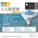 【配件王】公司貨 樂華 ROWA 智慧型居家監控燈 電燈 即時錄影 監視器 高清 APP監控 WIFI
