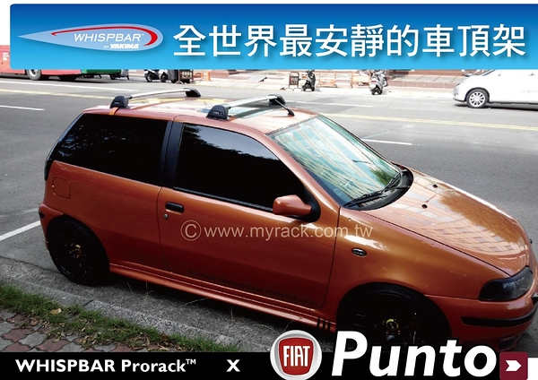 ||MyRack||Fiat Punto 專用WHISPBAR 車頂架
