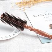 捲髮梳子女士專用長髮捲梳子吹造型家用內扣木梳理髮店滾筒圓滾梳 米希美衣