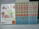 【書寶二手書T9/漫畫書_KCR】幸運情人草_1~14集合售_稚野鳥子