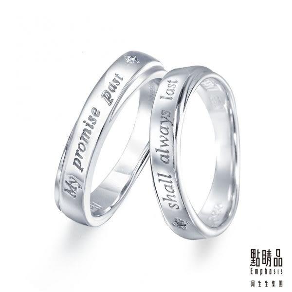 點睛品 V&A博物館系列 鉑金鑽石戒指(女戒)
