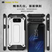 三星 S8 Plus 金剛鐵甲二合一防摔保護套 全包軟邊外殼 手機殼 四角緩衝防摔殼保護殼 S8 S8Plus