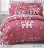 單人四件式床罩組/純棉/MIT台灣製   卡哇依兔  