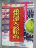 【書寶二手書T1/行銷_LHA】銷售達人致勝術_法雲居士