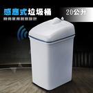 金德恩【台灣製造】時尚感應式垃圾桶- 2...