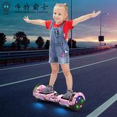 平衡車手提兩輪電動平衡車兒童成人雙輪智能遙控體感代步漂移扭扭車jy店長推薦好康八折