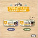 汪喵星球[經典鮮肉無膠主食狗罐,鹿肉/牛肉,80g,台灣製] (單罐)