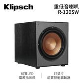 (雙11限定+24期0利率) Klipsch 古力奇 12吋 重低音喇叭 R-120SW 公司貨
