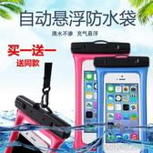 手機防水袋潛水套觸屏外賣專用游泳手機套防塵蘋果通用防水手機袋  優樂美