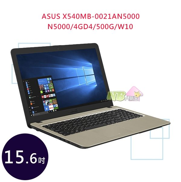 ASUS X540MB-0021AN5000 15.6吋◤刷卡◢霧面螢幕 筆電 (N5000/4GD4/500G/W10)