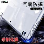蘋果ipad2018新款ipad pro 11寸10.5保護套mini5/4硅膠2殼air3液態