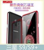 Samsung 三星 Galaxy S9/S9+ 全包覆亮劍萬磁王 磁吸金屬邊框+前後透明玻璃背板 鏡頭加高保護 金屬殼