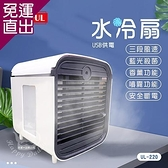 USEFUL 超涼爽噴霧型水冷風扇/UV燈(USB充電) UL-220【免運直出】