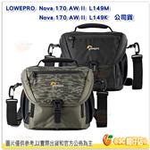 羅普 L149K 黑 L149M 迷彩 Lowepro Nova 170 AW II 諾瓦側背相機包 約放1機2鏡頭 公司貨