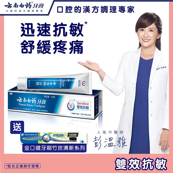 【雲南白藥牙膏】雙效抗敏牙膏 幫助預防牙齦流血.牙齒敏感.敏感性牙齒 漢方護齦功能性牙膏