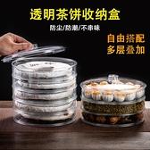 透明普洱茶收納盒家用大號高檔茶葉包裝茶罐密封防潮茶葉罐茶餅盒 韓國時尚週 免運